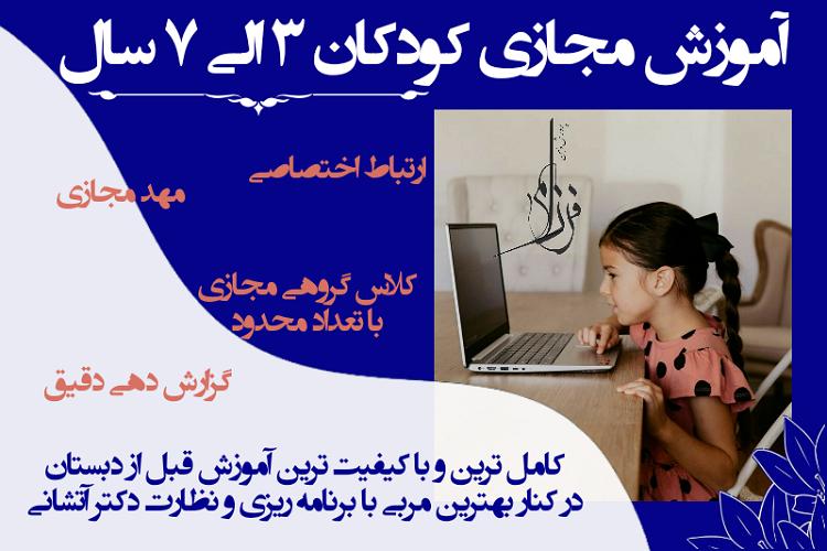 آموزش مجازی